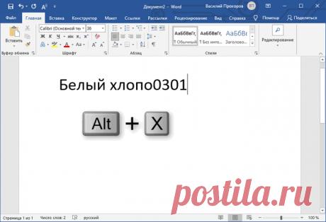 Как поставить ударение в Ворде — 3 способа В процессе работы в тестовом редакторе Word, входящим в офисный пакет Microsoft Office, некоторым пользователям необходимо поставить ударение в Ворде. Часто