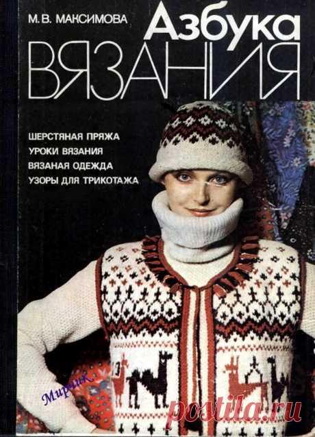 Вязание-книга «Максимова М.В. - Азбука вязания - 1989»