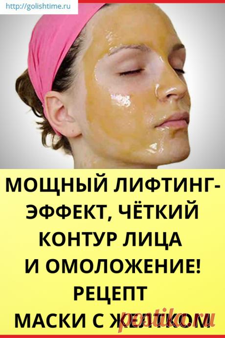 Мощный лифтинг-эффект, чёткий контур лица и омоложение! Рецепт маски с желтком Эта маска из яичного желтка с дополнительными компонентами подтягивает контуры лица, увлажняет кожу и придаёт ей здоровый вид. Это отличная альтернатива покупке дорогостоящей косметики в магазинах.