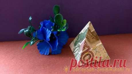 Пирамидка оригами – модель из купюры своими руками » Sam-Sdelay.RU – Сделай сам!