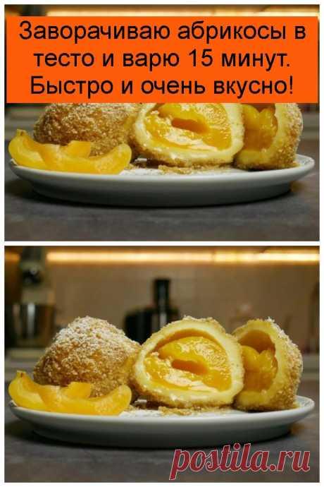 Заворачиваю абрикосы в тесто и варю 15 минут. Быстро и очень вкусно!
