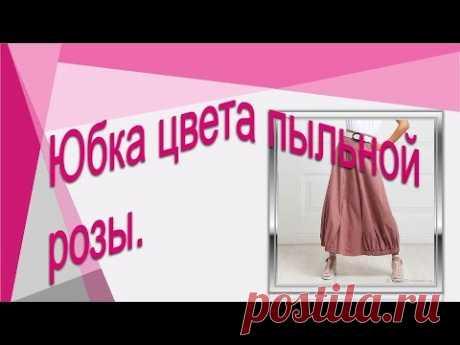 Юбка цвета пыльной розы. Моделируем юбку.