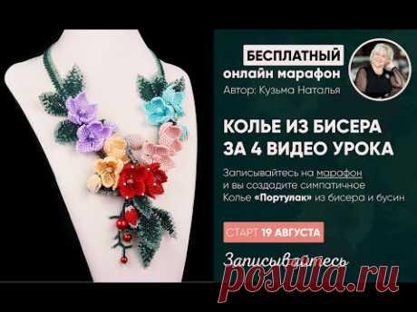 """Анонс уроков. Колье из бисера """"Портулак"""" + Марафон 19 августа!"""