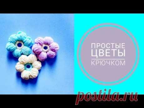 ✿ ✿✿Цветы крючком для начинающих 1//Crochet flowers