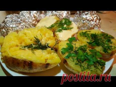 Печёный картофель в духовке. Крошка - Картошка, цыганка готовит. Gipsy cuisine.