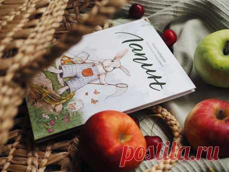 Уютная книга про маленького кролика для детей от 3 лет 🍎 Лапин — кролик, которому не сидится на месте. Он должен научить хомяка слушать, как в ушах свистит ветер, покормить подкроватное чудовище морковными пастилками и срочно что-то изобрести. Папа Лапин пишет стихи, а мама знает, где найти радость. А еще у Лапина есть дядюшка-фокусник и Простодедушка-путешественник (кстати, он его сам нашел). Лапина невозможно не любить, ведь он совершенно такой же, как и любой ребенок. В этой книге вы…