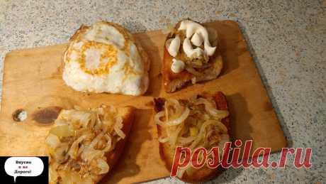 Из лука и хлеба. Такая вкусняшка за недорого. (рецепт ну очень простой) | Вкусно и не дорого! | Яндекс Дзен