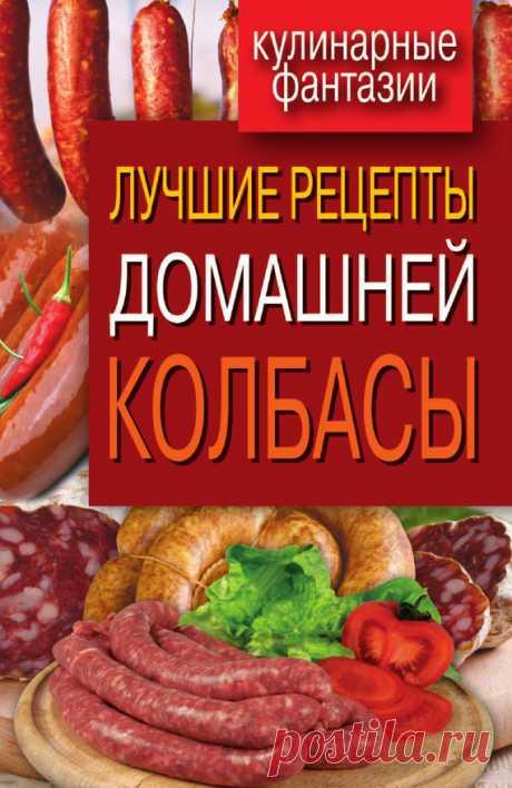 Лучшие рецепты домашней колбасы!..