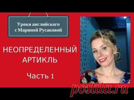 Употребление артиклей в английском: неопределенный артикль - Школа Марины Русаковой