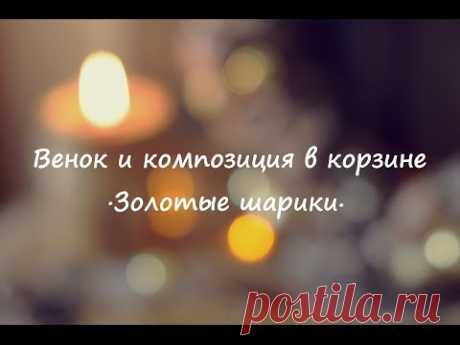"""новогодние изделия от Vekoria : венок и композиция в корзине """"Золотые шарики"""""""