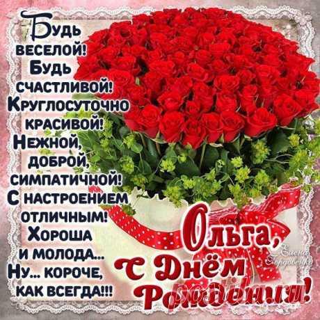 День рождения Ольга с надписями открытки пожелания Олечка Gif картинки мерцающие именины Оле