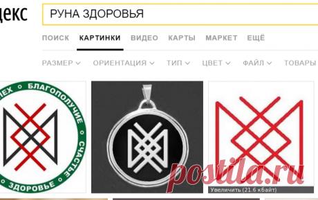 РУНА ЗДОРОВЬЯ: 21 тыс изображений найдено в Яндекс.Картинках