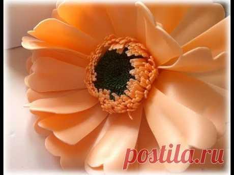 Гербера из изолона d-35см Большие цветы Цветы из изолона