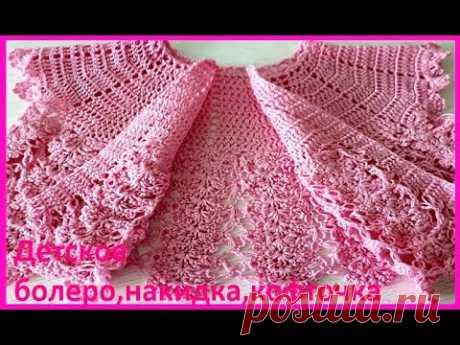 Детское Болеро , Кофточка, Накидка ,вязание КРЮЧКОМ , crochet baby  ( Вяжем детям № 97)