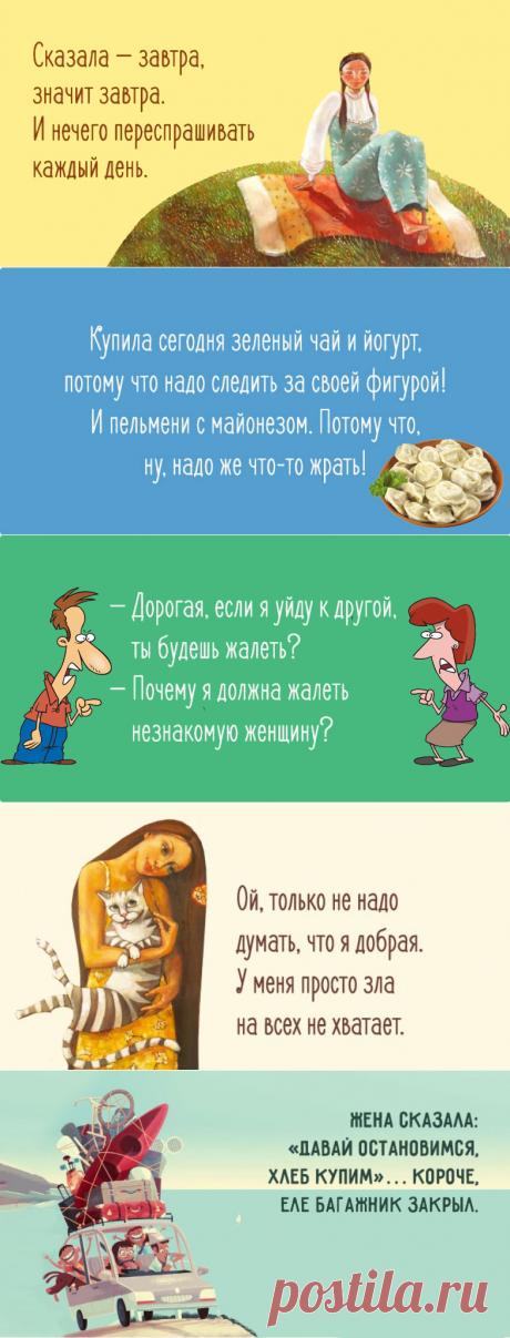 Пятнадцать наполненных юмором открыток о нашей жизни
