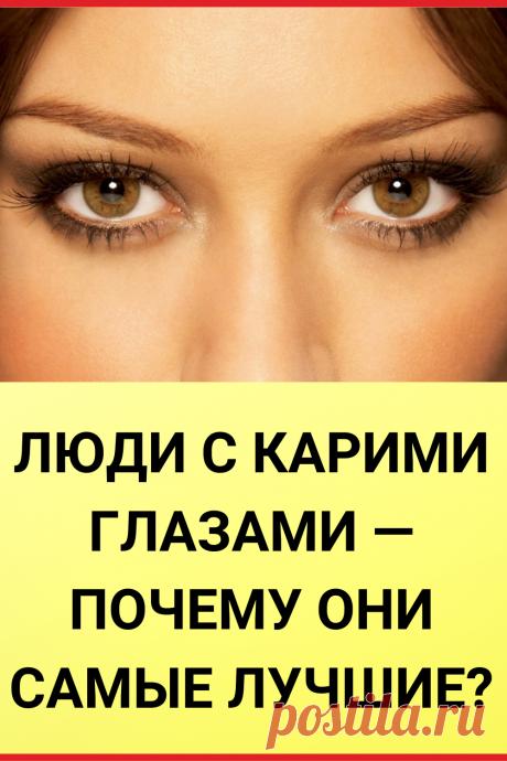 Люди с карими глазами — Почему они самые лучшие?
