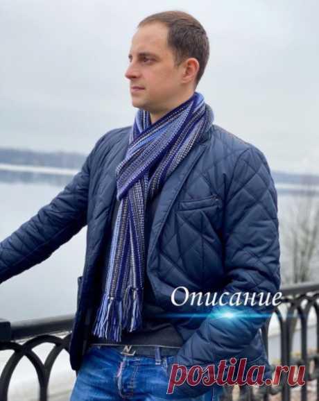 Описание мужского шарфа. Автор elena__kanaeva  Источник: https://www.instagram.com/p/CLYW6exA2yp/  Девочки, кто не успел связать джемпер в подарок на 23 февраля, можно ещё постараться и связать вот такой стильный шарф! Показать полностью...