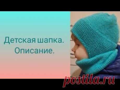 Детская шапка. Описание.