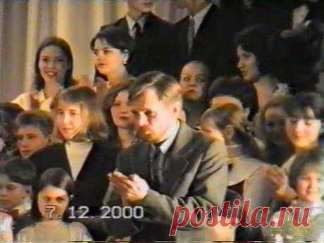 """Благотворительный концерт, посвященный Дню Конституции, с презентацией Торжественной Песни для хора и оркестра """"Славься в веках, Россия!"""" в большом концертном зале Магнитогорской консерватории 7 декабря 2000 года  ."""