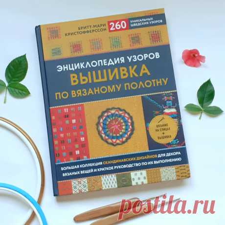 Вышивка по вязаному полотну от Бритт-Мари Кристофферссон | Minute Crochet | Яндекс Дзен