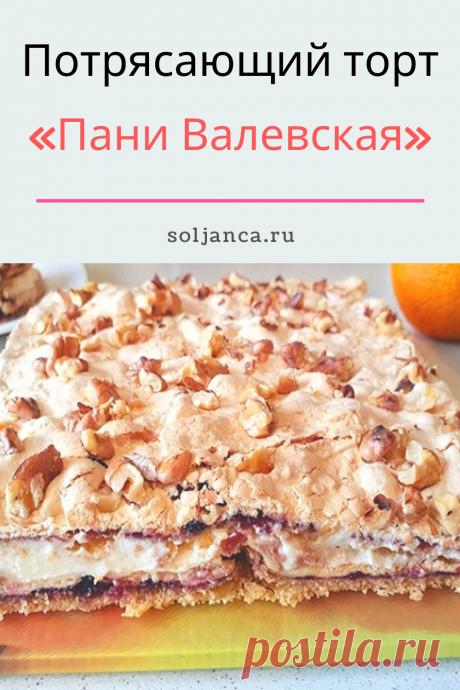 Безумно вкусный торт «Пани Валевская! Песочные коржи, слой заварного крема, прослойка смородинового джема, хрустящее безе с орехами, это БОМБА! Это реально очень вкусный торт!