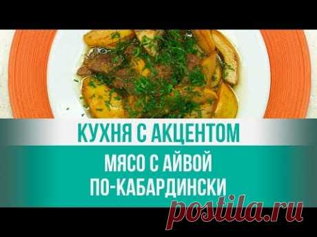 Рецепт вкуснейшего мяса с айвой по-кабардински. Кухня с акцентом.