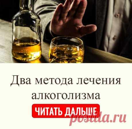 Два метода лечения алкоголизма