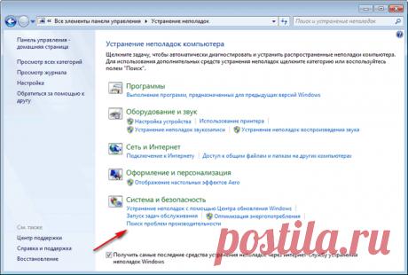 Оптимизация и ускорение работы Windows 7