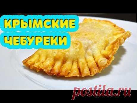 Крымские чебуреки. Рецепт, который Вас покорит! Сочные, хрустящие и очень вкусные.