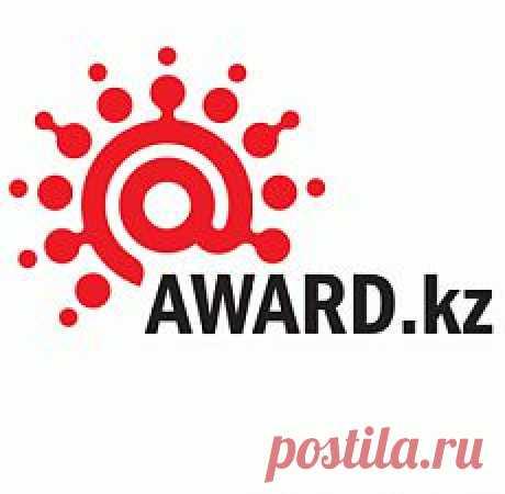 Мы участвуем в национальной интернет-премии Award.kz. Голосуйте за нас!