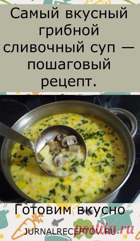 Самый вкусный грибной сливочный суп — пошаговый рецепт.