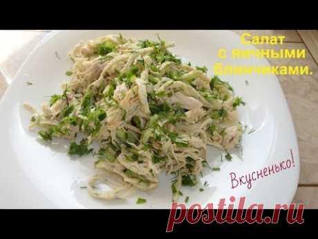 Вкусный салат с яичными блинчиками. - YouTube