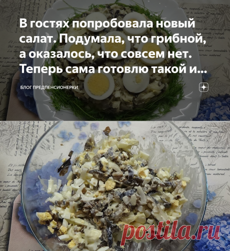 В гостях попробовала новый салат. Подумала, что грибной, а оказалось, что совсем нет. Теперь сама готовлю такой и угощаю гостей | Блог предпенсионерки | Яндекс Дзен