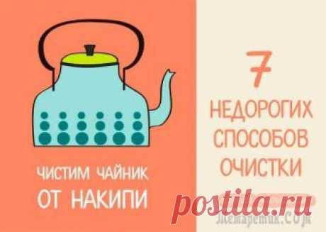 Чистим чайник от накипи: самые действенные способы При регулярном использовании электрических, металлических и эмалированных чайников довольно часто на их стенках скапливается накипь. Что же делать, покупать новый? Вовсе нет, с этой проблемой можно сп...