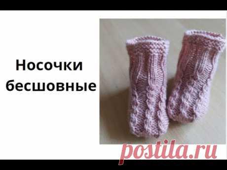 Бесшовные пинетки   носочки
