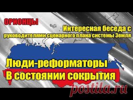 ОРИОНЦЫ - Сценарий России#Эра Возрождения - YouTube