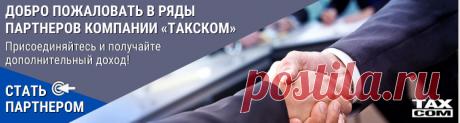 УЦ Такском первым в России аккредитован по новым правилам | Такском