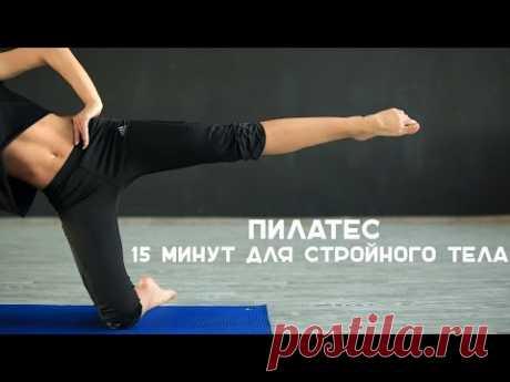 Пилатес. 15 минут для стройного тела [Workout   Будь в форме] - YouTube