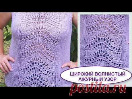 Широкий волнистый ажурный узор 498 Узоры спицами