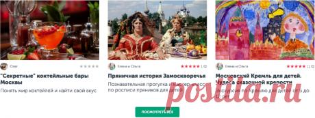 Tripster.ru – необычные экскурсии от местных жителей.
