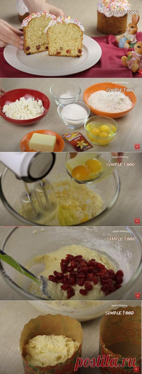 Творожный кулич без дрожжей - Рецепты Simple Food