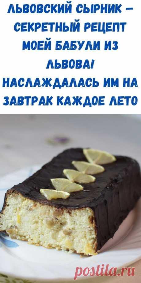 Львовский сырник — секретный рецепт моей бабули из Львова! Наслаждалась им на завтрак каждое лето