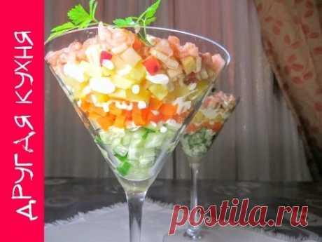 RIVIERA salad. Festive salad!