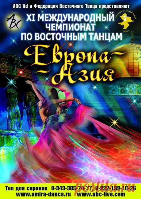 23-24 ноября  в Екатеринбурге состоится крупнейший чемпионат по восточным танцам , он соберет лучших танцовщиц из   России, Казахстана и др. стран СНГ Приглашаем Всех на это красивое, яркое мероприятие- на Праздник в мире танца