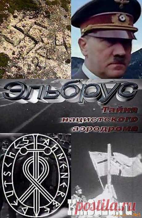 Эльбрус. Тайна нацистского аэродрома | Билли, заряжай!
