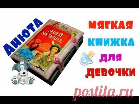 Развивающая книжка для Анюты 6 мес (г. Москва, Московская обл.)