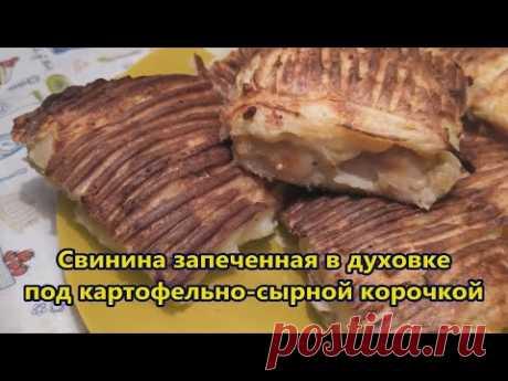 Свинина запеченная в духовке под картофельно-сырной корочкой. Короткий видео рецепт - YouTube