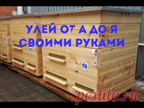 Улей от А до Я своими руками.Улей на 16 рамок за 1500 рублей.
