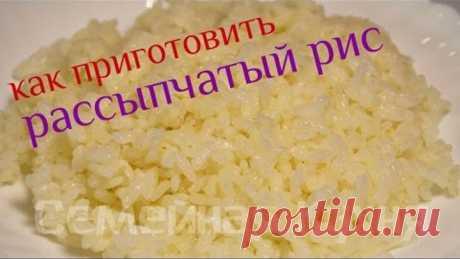 Как сварить вкусный рассыпчатый рис! Как легко приготовить вкусный рассыпчатый и ароматный рис. Простой способ приготовления любого риса на гарнир.    ИНСТАГРАМ: https://instagram.com/familykuhnya ждем фото ваших кулинарных шедевров на нашей группе https://vk.com/familykuhnya ХОЗЯЙКЕ НА ЗАМЕТКУ https://www.youtube.com/playlist?list=PL9BZnBiHjujxyfnLLfIQJUHQ9Zhaag7Q8