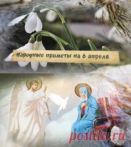 6 апреля – Канун Благовещения. Заговор для лучшей жизни, читать только один раз в год. | поздравления  | Яндекс Дзен